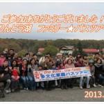 りんどう湖多文化バスツアー